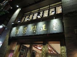 LaoZhengXing CaiGuan (FuZhou Road)