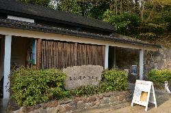 Takamatsuzuka Mural Hall