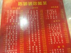 Chen PoPo ZhenZang Cai