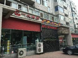 YiXin KaoRou (TangShan Jie)