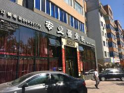 ZhuanYe Jiang GuTou (JinXiu Road)