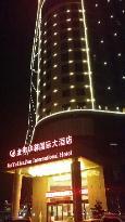 金御华尊国际酒店
