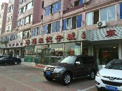 Tian FuLai JiaoZi Cheng (HuangPu Road)