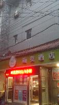 ‪Haiyou Hotel(Xi'an West Main Street)‬