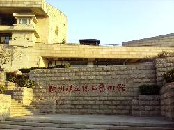 XuZhou HanHuaXiangShi YiShuGuan