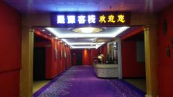 Shengyuan Guest House