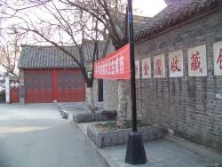 XinJinYing ShouCangGuan