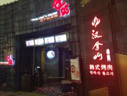 汉拿山韩式烤肉(和平广场店)