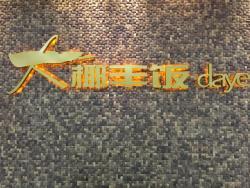 Da Ye Feng Fan (ZhongHua Plaza)