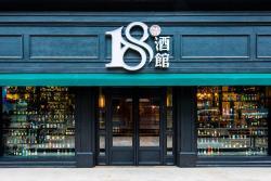 No.18 Bar