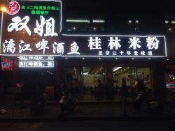 双姐漓江啤酒鱼