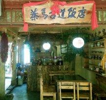 Chama Gudao Restaurant