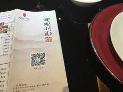 Hu Jin Restaurant (Zheng Yin GuoYan)