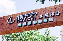Shiguangyin Theme Hotel Wenchang Changhe