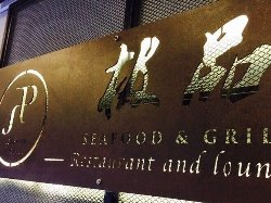 JP Seafood & Grill