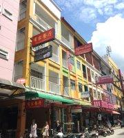 Youjia Restaurant