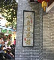 Bing Quan DouJiang Guan