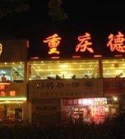 De Zhuang Hotpot (GuanYin Qiao)