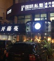 HuaKai TengMan Chongqing Hotpot (JinSha)