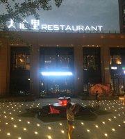 Tianlunli Restaurant