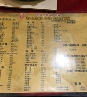 Yi JuCheng Old Beijing Zhi Zi Barbeque (Dazhalan Fen)