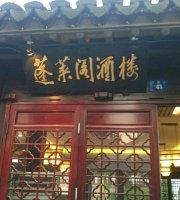 蓬莱阁酒楼