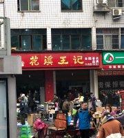 HuaXi Wang Ji Niu RouFen (HuaXi Main Branch)