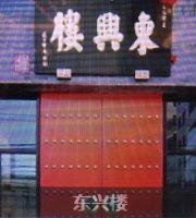 DongXing Lou Restaurant  (DongZhiMen)
