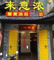 LaiYi Nong Tangbao Guan
