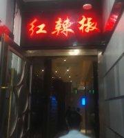 Hong LaJiao (Xujiahui)