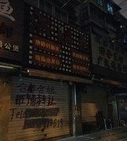 LiCheng Road XiaoChiYiTiaoJie