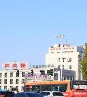 TongQingLou (WuHu Zhe Shanxi Road)