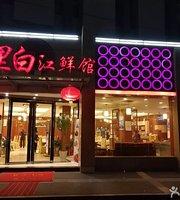 Lang LiBai Jiang Xian Guan (Xinjiekou)