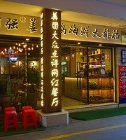 AQiang Seafood DaPai Dang