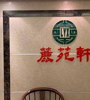 Lu Yuan Xuan Restaurant (ZhengQi Hotpot)