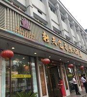 Xin TianLunZhiLe Restaurant