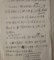 KouTian She Hua (HaMa Jie)