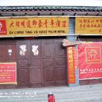 Foto de Mingtong Yingxian Hotel (Dali)
