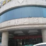 Photo of Yuanzheng Lingfeng Villa
