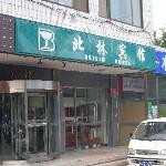 Foto de Beijing Beilin Hotel