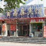 Xinchangtai Guest House