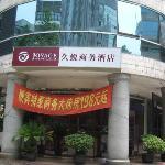 上海久悅商務酒店盧灣店