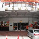 Xinyuezhou Haigang Hotel