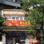 Xinjia Chain Hotel Guangzhou Baiyun