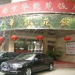 華能苑飯店