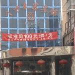 Bafang Laike Hotel