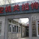 Beijing Air Force Department Guest House