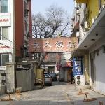 北京長久飯店西絨線衚衕店