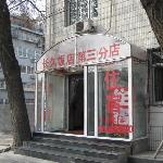Changjiu Hotel (Beijing Xisongshu Hutong)