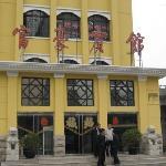 北京富豪賓館宣武店